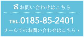 TEL.0185-88-8601