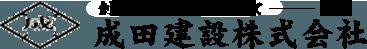 創る環境まごころこめて 成田建設株式会社