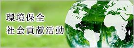 環境保全 社会貢献活動